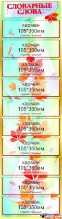 Стенд Словарные слова Золотисто-зеленый тонах 380*1320 мм