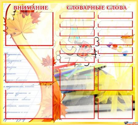 Стенд Словарные слова Золотисто-жёлтых тонах в стиле Осень 1250*1130мм