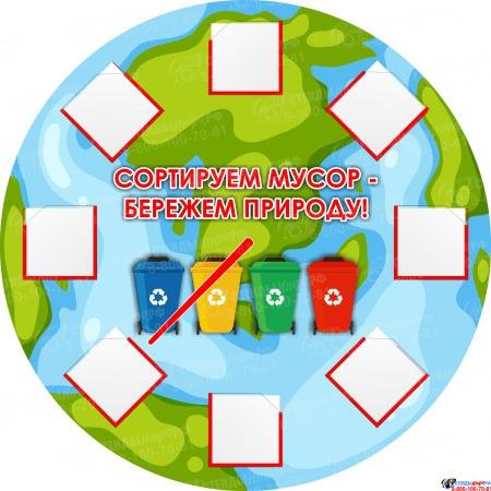 Стенд Сортируем мусор-бережем природу! 500*500 мм
