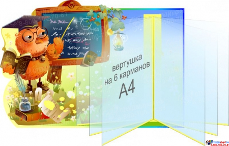 Стенд Сова информационный с вертушкой А4 на 6 карманов  550*380 мм