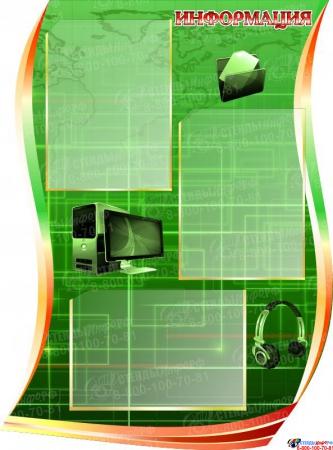 Стендовая композиция В мире информатики в кабинет информатики в зеленых тонах 2510*1050мм Изображение #6