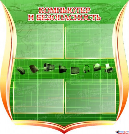 Стендовая композиция В мире информатики в кабинет информатики в зеленых тонах 2510*1050мм Изображение #7