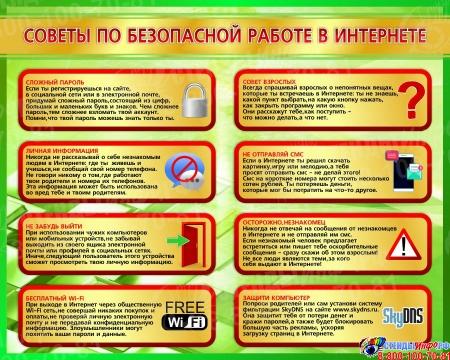 Стенд Советы по безопасной работе в интернете в кабинет информатики 1000*800 мм