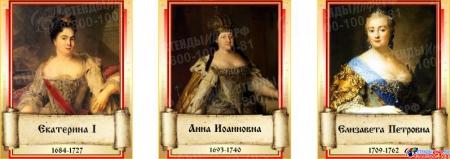 Комплект стендов портретов Русских царей  12 шт. 250*300 мм Изображение #3