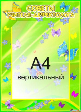 Стенд Советы учителя-дефектолога группа Бабочки 310*430 мм