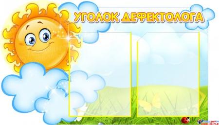 Стенд Советы учителя-дефектолога группа Солнышко 770*440 мм