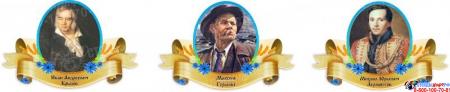 Комплект портретов Литературных классиков в стиле Василёк  540*350 мм. Изображение #1