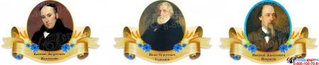 Комплект портретов Литературных классиков в стиле Василёк  540*350 мм. Изображение #2