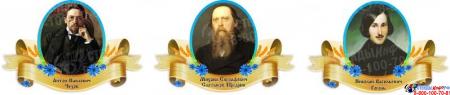 Комплект портретов Литературных классиков в стиле Василёк  540*350 мм. Изображение #3