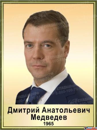 Комплект стендов Портреты Руководители бывшего СССР и России 300*400 мм Изображение #1