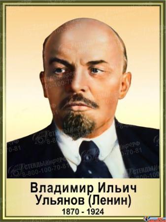 Комплект стендов Портреты Руководители бывшего СССР и России 300*400 мм Изображение #9