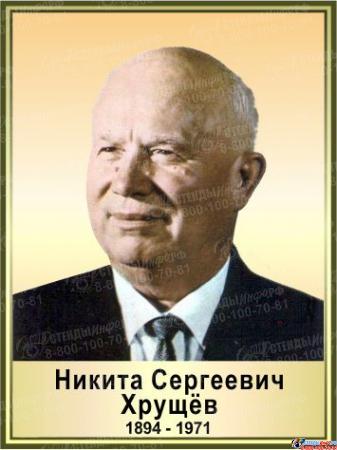 Комплект стендов Портреты Руководители бывшего СССР и России 300*400 мм Изображение #8