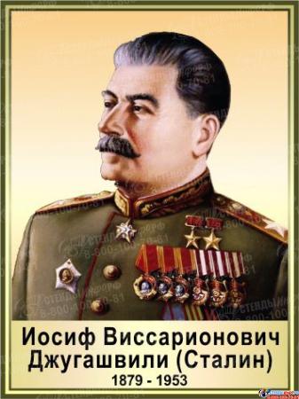 Комплект стендов Портреты Руководители бывшего СССР и России 300*400 мм Изображение #7