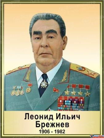Комплект стендов Портреты Руководители бывшего СССР и России 300*400 мм Изображение #5