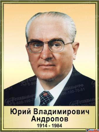 Комплект стендов Портреты Руководители бывшего СССР и России 300*400 мм Изображение #4