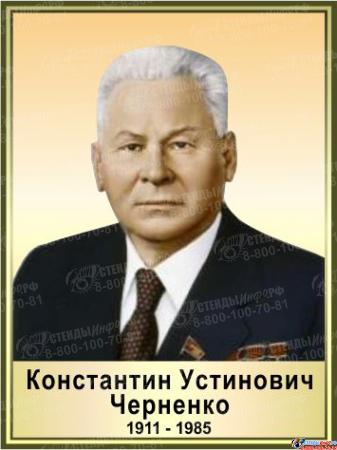 Комплект стендов Портреты Руководители бывшего СССР и России 300*400 мм Изображение #3