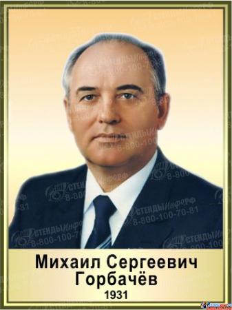Комплект стендов Портреты Руководители бывшего СССР и России 300*400 мм Изображение #2