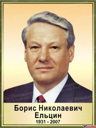 Комплект стендов Портреты Руководители бывшего СССР и России 300*400 мм Изображение #10