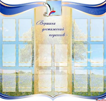 Комплект стендов Доска почета преподавателей и учеников 920*880мм Изображение #2