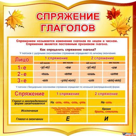 Стенд спряжение глаголов в стиле осень 550*550 мм