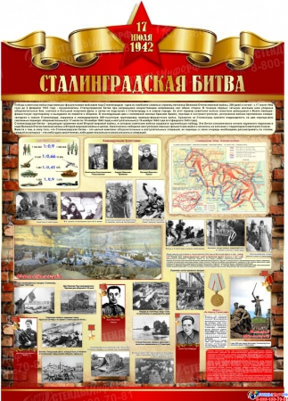 Стенд Сталинградская битва на тему  ВОВ размер 790*1100мм без карманов