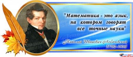 Стенд Свиток для кабинета математики с цитатой Лобачевского М.В. в синих тонах 700*300 мм