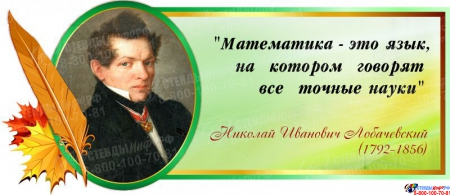 Стенд Свиток для кабинета математики с цитатой Лобачевского Н. И. в золотисто-зеленых тонах 700*300 мм