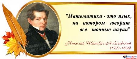 Стенд Свиток для кабинета математики с цитатой Лобачевского Н. И. в золотисто-бежевых тонах 700*300 мм