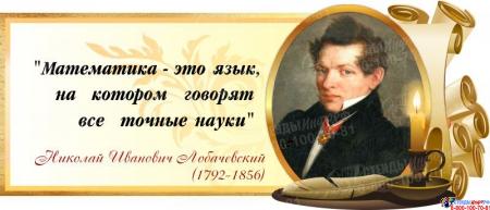 Стенд Свиток для кабинета математики с цитатой Лобачевского Н. И. со свечой 720*400 мм