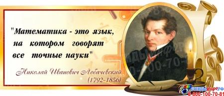 Стенд Свиток для кабинета математики с цитатой Лобачевского Н. И. в золотисто-коричневых тонах 720*300 мм