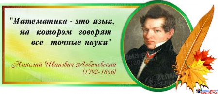 Стенд Свиток для кабинета математики с цитатой Лобачевского Н. И. в золотисто-зеленых тонах портрет справа 700*300 мм
