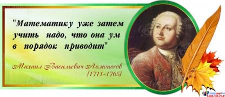 Стенд Свиток для кабинета математики с цитатой Ломоносова М.В. в золотисто-зеленых тонах 700*300 мм
