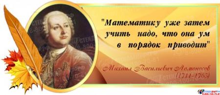 Стенд Свиток для кабинета математики с цитатой Ломоносова М.В. в золотисто-оливковых тонах 700*300 мм