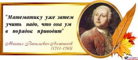 Стенд Свиток для кабинета математики с цитатой Ломоносова М.В. в золотисто-бежевых тонах 700*300 мм