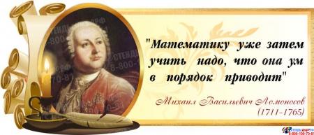 Стенд Свиток для кабинета математики с цитатой Ломоносова М.В. со свечой 720*400 мм