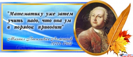 Стенд Свиток для кабинета математики с цитатой Ломоносова М.В. в синих тонах 700*300 мм
