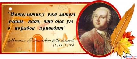 Стенд Свиток для кабинета математики с цитатой Ломоносова М.В. в золотисто-бордовых тонах  700*300 мм