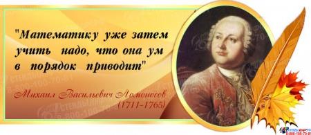 Стенд Свиток для кабинета математики с цитатой Ломоносова М.В. в золотисто-оливковых тонах портрет справа 700*300 мм