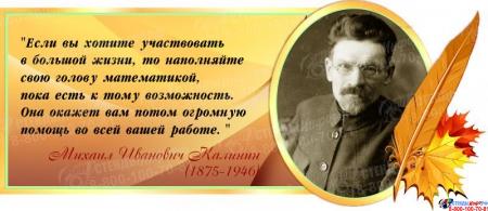 Стенд Свиток для кабинета математики с цитатой Михаила Ивановича Калинина в золотисто-оливковых тонах 700*300 мм