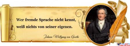 Стенд Свиток для кабинета немецкого языка с цитатой Иоганна Вольфганга фон Гете  900*320 мм