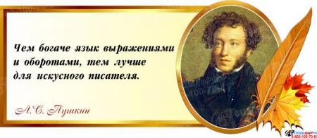 Стенд Свиток для кабинета русского языка и литературы с цитатой №2 А.С.Пушкина 700*300 мм