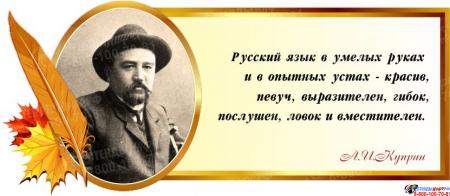 Стенд Свиток для кабинета русского языка и литературы с цитатой А.И. Куприна 700*300 мм