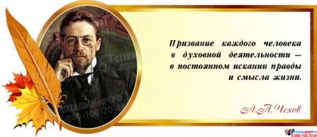 Стенд Свиток для кабинета русского языка и литературы с цитатой А.П.Чехова 700*300 мм