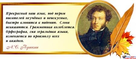 Стенд Свиток для кабинета русского языка и литературы с цитатой А.С.Пушкина  700*300 мм