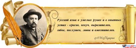 Стенд Свиток для кабинета русского языка и литературы с цитатой и портретом А.И.Куприна  900*320 мм