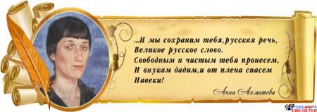 Стенд Свиток для кабинета русского языка и литературы с цитатой и портретом Анны Ахматовой 900*320 мм