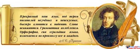 Стенд Свиток для кабинета русского языка и литературы с цитатой и портретом А.С.Пушкина 900*320 мм