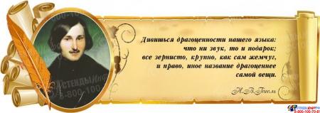 Стенд Свиток для кабинета русского языка и литературы с цитатой и портретом Гоголя Н.В. 900*320 мм