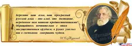 Стенд Свиток для кабинета русского языка и литературы с цитатой и портретом И.С. Тургенева 900*320 мм