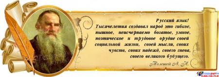 Стенд Свиток для кабинета русского языка и литературы с цитатой и портретом Толстого Л.Н. 900*320 мм